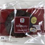 セブンイレブンの『ざくざく食感チョコシュー』が濃厚で美味しい!