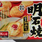 コストコの『かねます 明石焼』がふわっと美味しく小分けで便利!