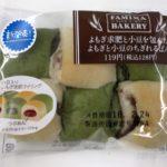ファミマの『よもぎと小豆のちぎれるパン』が和風の甘さで美味しい!