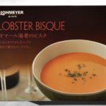 コストコの『オマール海老のビスク』が濃厚で美味しい!