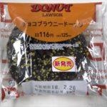 ローソンの『チョコブラウニードーナツ』が美味しい!