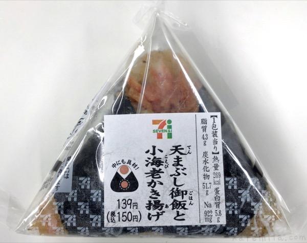 セブンイレブンの『天まぶし御飯と小海老かき揚げ』が美味しい!