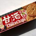 ミスターイトウの『甘酒チョコチップクッキー』が美味しい!