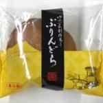 菊家の『ゆふいん創作菓子 ぷりんどら』が美味しい!