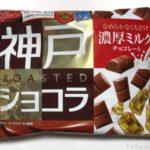 グリコの『神戸ローストショコラ(濃厚ミルクチョコレート)』が超おいしい!