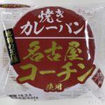第一パンの『焼きカレーパン 名古屋コーチン使用』がピリ辛で美味しい!