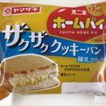 ヤマザキ×不二家の『ザクザククッキーパン ホームパイ使用』がザクフワで美味しい!