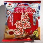 カルビーの『浜松餃子味 ポテトチップス』が超ぎょうざで美味しい!