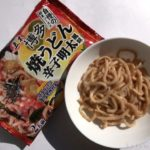 五木食品の『博多 焼うどん 辛子明太風味』が超おいしい!