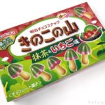 meijiの『きのこの山 抹茶&いちご味』が見た目も味も斬新!