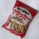前田製菓の『あたり前田のクラッカー』が美味しい!