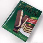 meijiの『ホルン(ティラミス仕立て)』がサクッと美味しい!