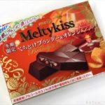 meijiの『メルティーキッス(くちどけブランデー&オレンジ)』が大人な美味しさ!