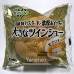 ヤマザキの『大きなツインシュー』が甘くて美味しい!