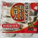 アイリスフーズの『低温製法米のおいしいごはん』をコストコで買いました!