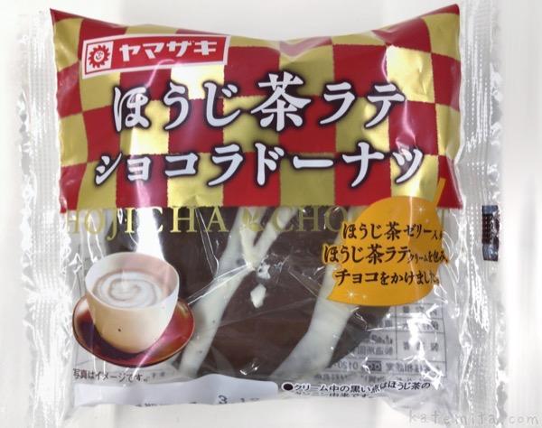 ヤマザキの『ほうじ茶ラテ ショコラドーナツ』が甘いドーナツ!