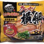 キンレイの冷凍食品『ラーメン横綱』が簡単で美味しい!