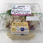 ローソンの『豚しゃぶのパスタサラダ(胡麻ドレッシング)』が美味しい!