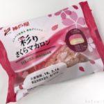 神戸屋の『彩りさくらマカロン』が超おいしい!