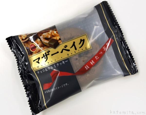 ブルボンの『マザーベイク(チョコ&クルミクッキー)』が美味しい!