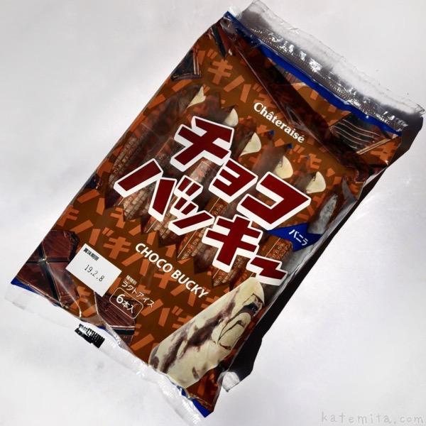 シャトレーゼの『チョコバッキー』が超おいしい!