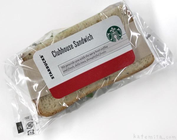 スタバの『クラブハウスサンドイッチ』が美味しい!