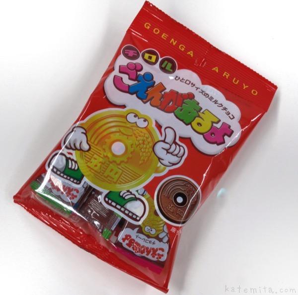 チロルの『ごえんがあるよ』な五円チョコが美味しい!
