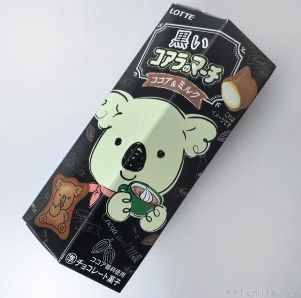 ロッテの『黒いコアラのマーチ(ココア&ミルク)』が美味しい!