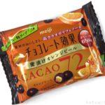 明治の『チョコレート効果 蜜漬けオレンジピール』はカカオたっぷり大人の甘さで美味しい!