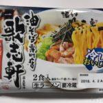 チルド麺の『油そば 歌志軒』が美味しい!