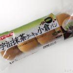 ヤマザキの『宇治抹茶ケーキ&小倉パン』が甘くて美味しい!