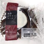 タカキベーカリーの『珈琲シナモンロール』が美味しい!