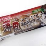 ヤマザキの『薄皮コーヒーゼリー入り炭焼珈琲クリームパン』が超おいしい!