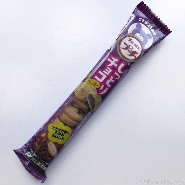 ブルボンの『プチしっとりチョコクッキー』が美味しい!