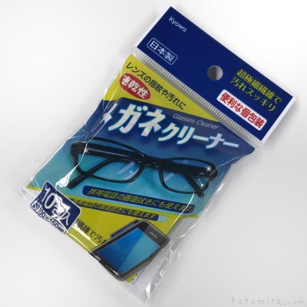 100均セリアの『メガネクリーナー(速乾性)』は個包装で便利!