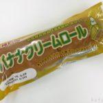 神戸屋の『バナナクリームロール』ふわ甘で美味しい!