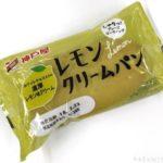 神戸屋の『レモンクリームパン』が爽やかな甘さで美味しい!