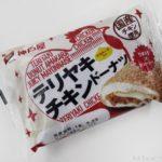 神戸屋の『テリヤキチキンドーナツ』が美味しい!