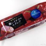 モンテールの『濃いイチゴのエクレア』が甘酸っぱくて美味しい!