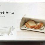 ニトリの『ブレッドケース(ホワイト)』がシンプルなデザインでオシャレ!