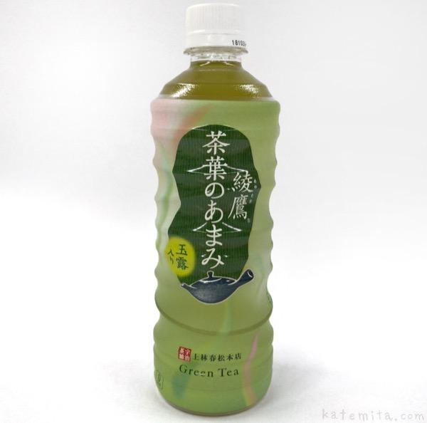 綾鷹の『茶葉のあまみ(玉露入り)』が美味しい!