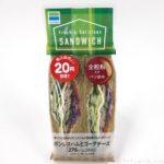 ファミマの『全粒粉ボンレスハムとゴーダチーズ』のサンドイッチが美味しい!