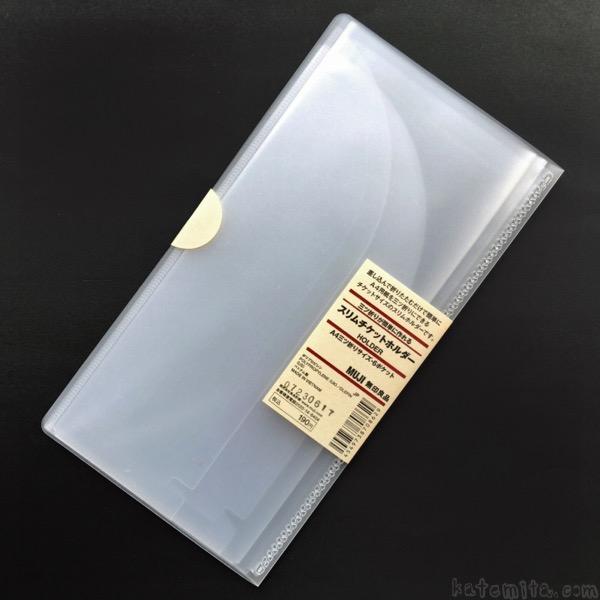 無印良品の『スリムチケットホルダー(A4三ツ折りサイズ)』がコンパクトなファイル! - 買てみた