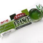 神戸屋の『宇治抹茶&ホワイトチョコフランス』は濃くて美味しい!