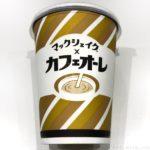 マクドナルドの『マックシェイク × カフェオーレ』が超おいしい!!