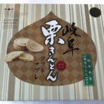 岐阜のお土産の『栗きんとんソフトサブレ』が美味しい!