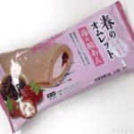 ローソンストア100の『春のオムレット(苺&粒あん)』が美味しい!
