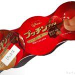 グリコの『プッチンプリン ミルクチョコ&苺ソース』が美味しい!