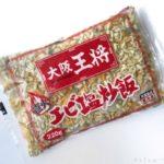 大阪王将の『エビ塩炒飯』が美味しい!