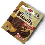 コープの『全粒粉ミルクチョコビス』はやっぱり美味しい!